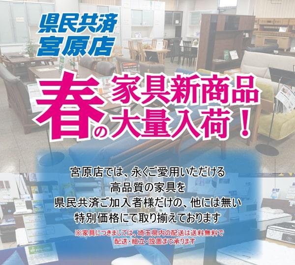 春の家具祭り_GW明け-min.jpg