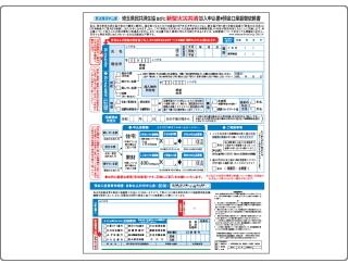 pdf 複数 楽天銀行 ダウンロード
